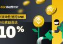 幣安流動性挖礦-年化收益可達10%以上!